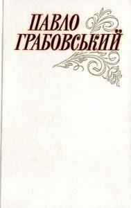 Вибрані твори в 2 томах. Том 2