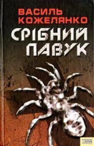 Срібний павук