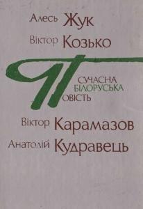 Сучасна білоруська повість