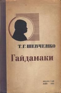 Гайдамаки (вид. 1935)