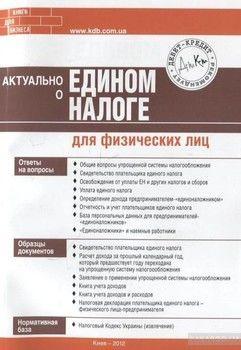 Актуально о едином налоге для физических лиц