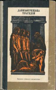 Прометей закутий (вид. 1981)