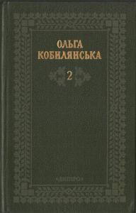 Зібрання творів у 2 томах. Том 2