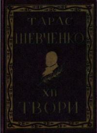 Повне видання творів Тараса Шевченка. Том 12 (діаспорне видання)