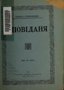 Оповіданя (вид. 1917)