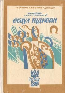 Осаул Підкови