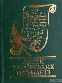 Листи українських гетьманів