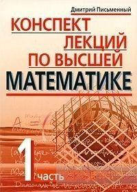 Конспект лекций по высшей математике. В 2 частях. Часть 1