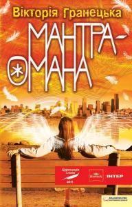 Мантра-омана