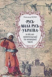 «Русь», «Мала Русь», «Україна» в післямонгольські та козацькі часи