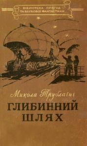 Глибинний шлях (вид. 1956)