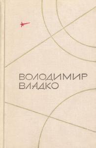 Твори в п'яти томах. Том V