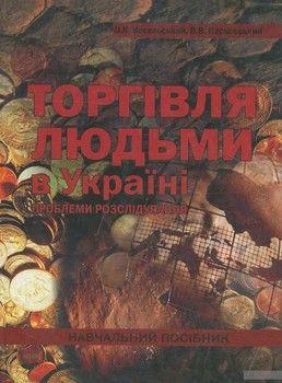 Торгівля людьми і Україні