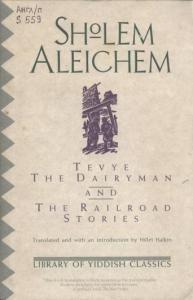 Tevye the Dairyman and the Railroad Stories (англ.)