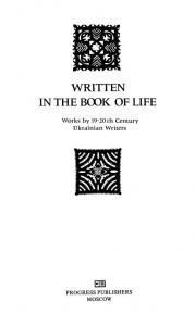Written in the book of life. Works by 19-20th century Ukrainian writers (англ.)