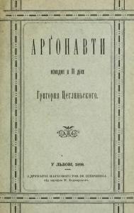 Арґонавти