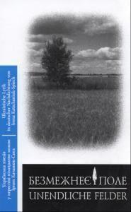 Безмежнеє поле. Українська поезія у переспіві німецькою мовою Ірини Качанюк-Спех