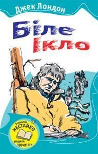 Біле Ікло (збірка)