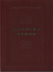 Великий Тестамент та інші поезії (збірка)