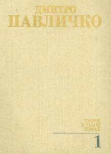 Твори в трьох томах. Том 1