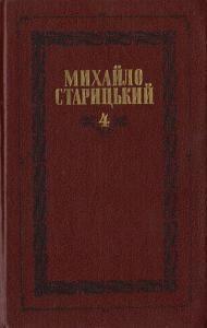 Твори в 6 томах. Том 4: Драматичні твори