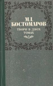 Твори в двох томах. Том 1. Поезії, драми, оповідання