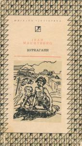 Вуркагани (збірка)