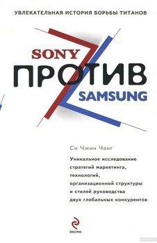 Sony против Samsung. Увлекательная история борьбы титанов