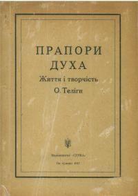 Прапори духа (життя і творчість О. Теліги)
