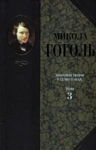 Зібрання творів у 7 томах. Том 3