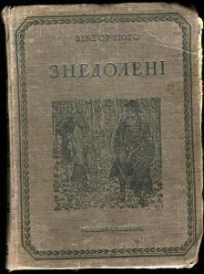 Знедолені. Том 1 (вид. 1938)