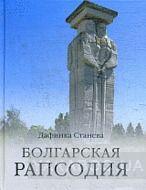 Болгарская рапсодия
