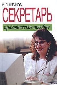 Секретарь. Практическое пособие
