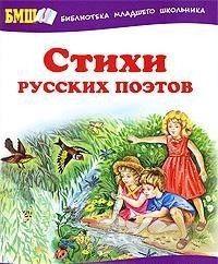 Стихи русских поэтов