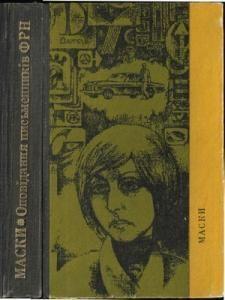 Маски: Оповідання письменників ФРН