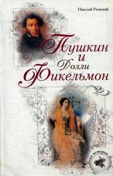 Пушкин и Долли Фикельмон