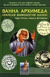 Ванна Архимеда. Краткая мифология науки