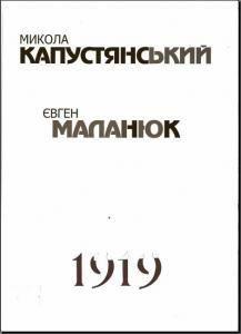 Україна. 1919 рік. Спогади і документи (збірка)