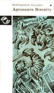 Аргонавти Всесвіту (вид. 1974)