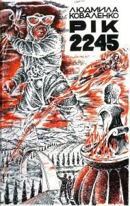 Рік 2245