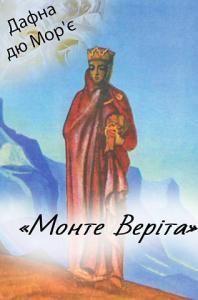 Монте Веріта