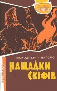 Нащадки скіфів (вид. 1962)