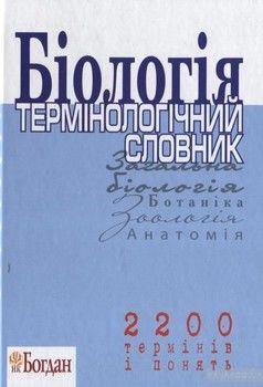 Біологія. Термінологічний словник. 2200 термінів і понять