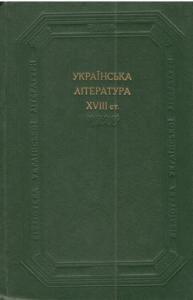 Українська література XVIII ст. Поетичні твори, драматичні твори, прозові твори (збірка)