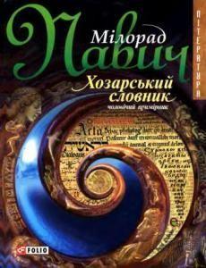 Хозарський словник (чоловічий примірник)
