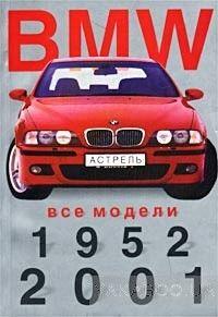 BMW. Все модели 1952-2001 гг. Мини-каталог