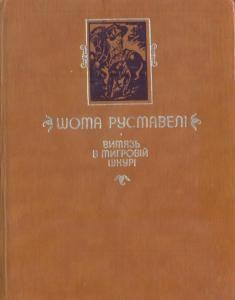 Витязь в тигровій шкурі (вид. 1983)