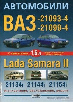 ВАЗ-21093-4/21099-4 и Lada Samara II (ВАЗ-21134i, ВАЗ-21144i, ВАЗ-21154i). Эксплуатация, ремонт, обслуживание