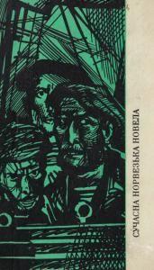 Сучасна норвезька новела (збірка)