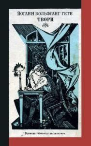 Твори (вид. 1982)